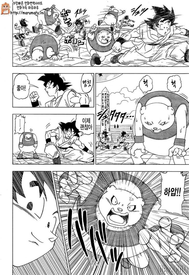 Dragon Ball Super Chapitre 8 16