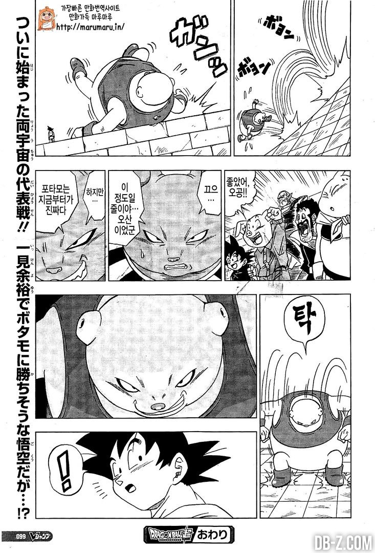 Dragon Ball Super Chapitre 8 19