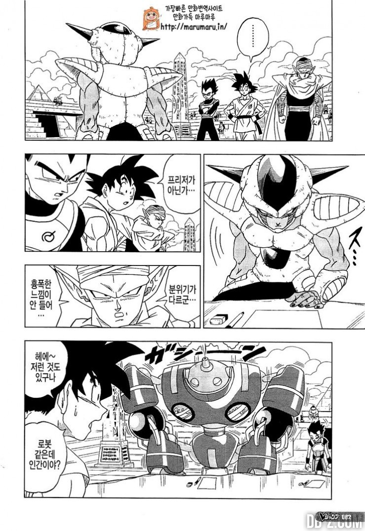 Dragon Ball Super Chapitre 8 2