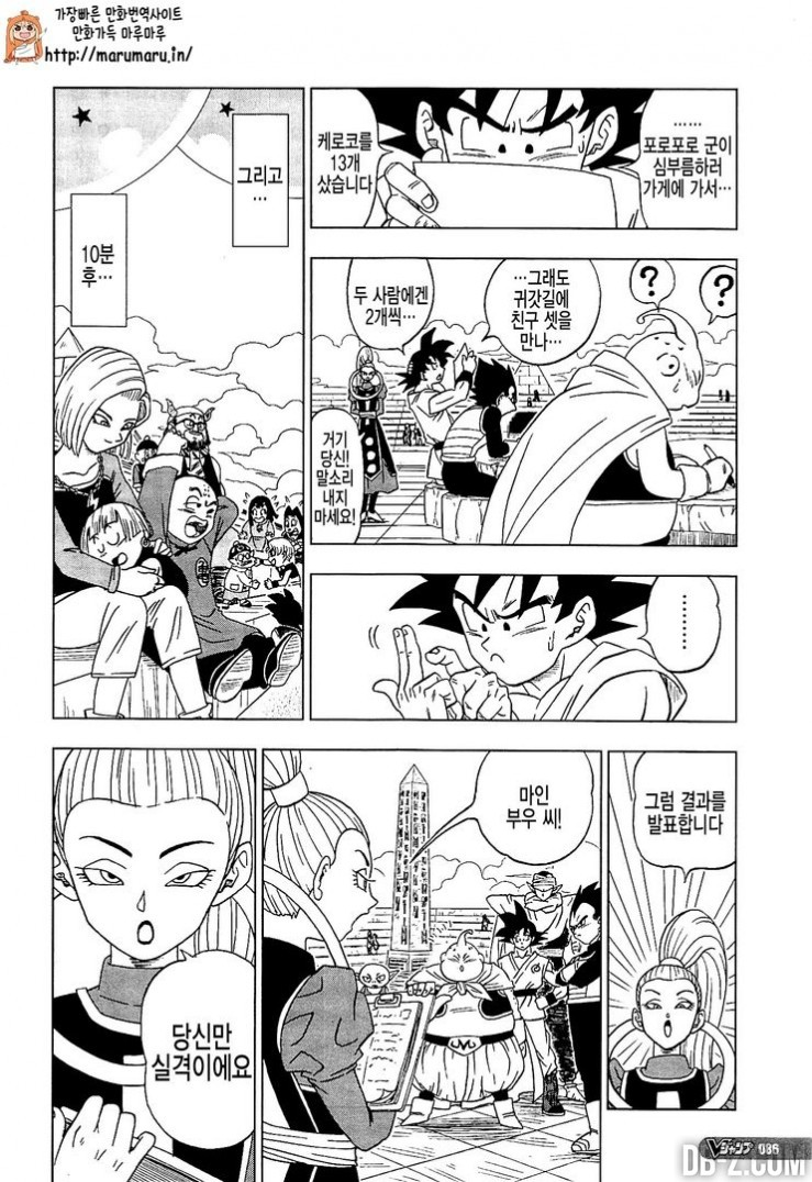 Dragon Ball Super Chapitre 8 6