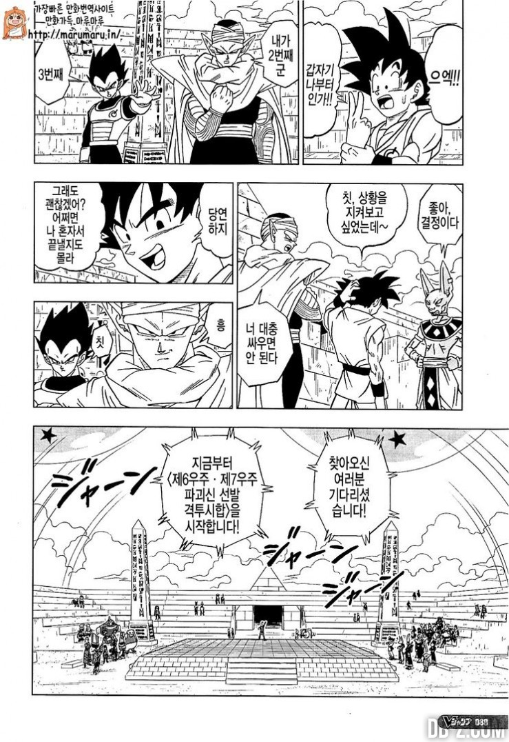 Dragon Ball Super Chapitre 8 8