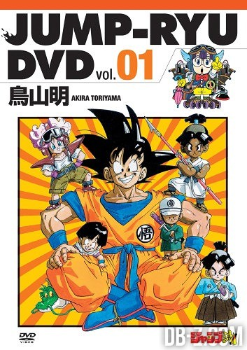 Jump Ryu Vol 1 Akira Toriyama