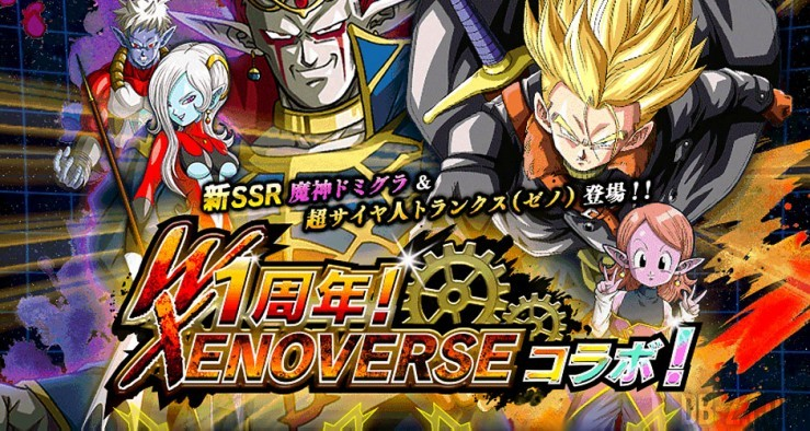 Dragon Ball Dokkan Battle - Xenoverse