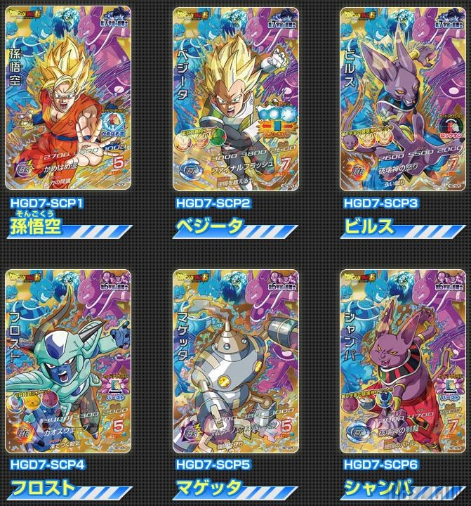 Dragon Ball Heroes GDM7 Cartes Arc Champa