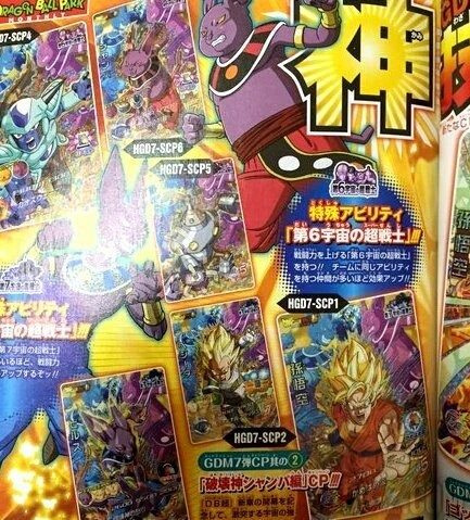 Dragon Ball Heroes GDM7 Cartes