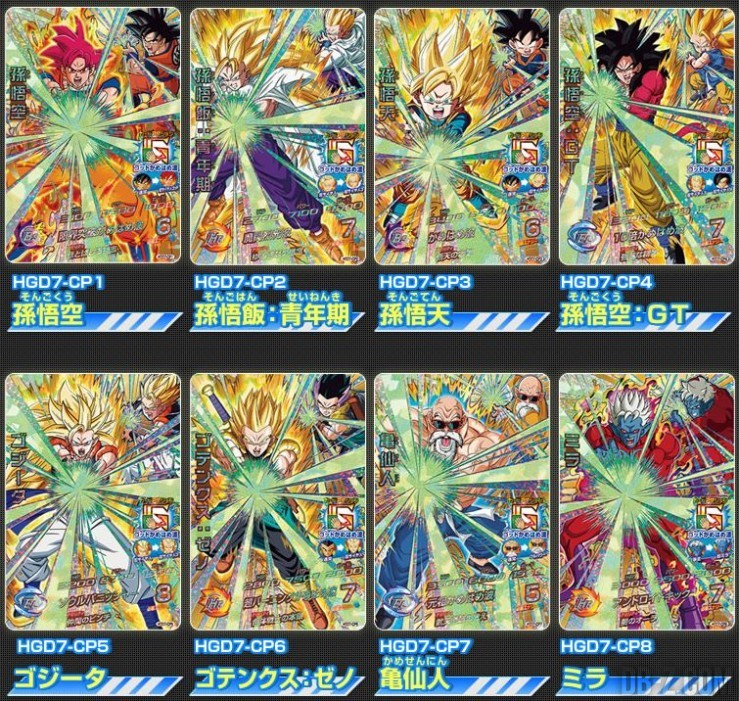 Dragon Ball Heroes GDM7 God Kamehameha Campaign