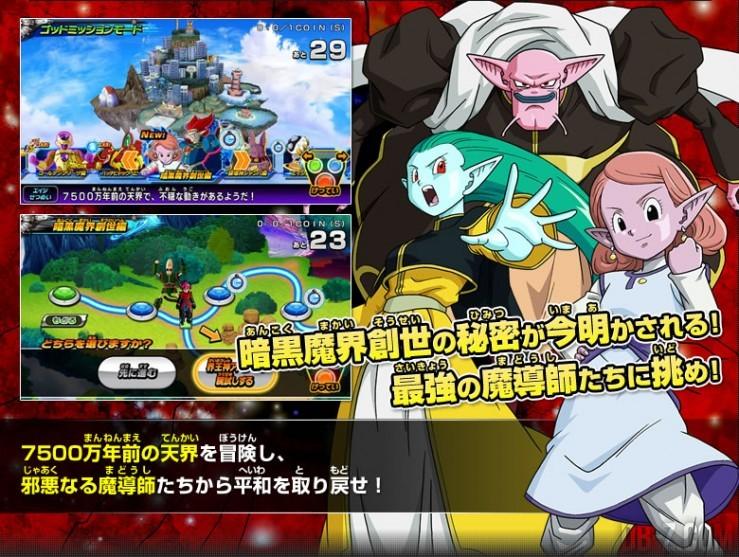 Dragon Ball Heroes GDM7 - Arc Naissance du Royaume des Ténèbres