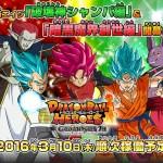 Dragon Ball Heroes GDM7 nouveaux arcs
