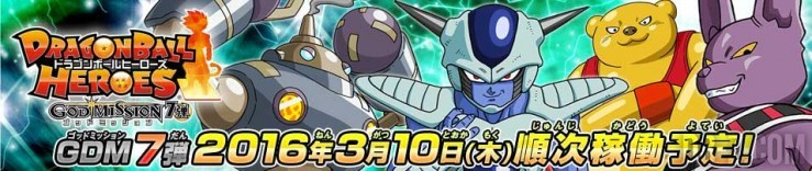 Dragon-Ball-Heroes-God-Mission-7-Banniere