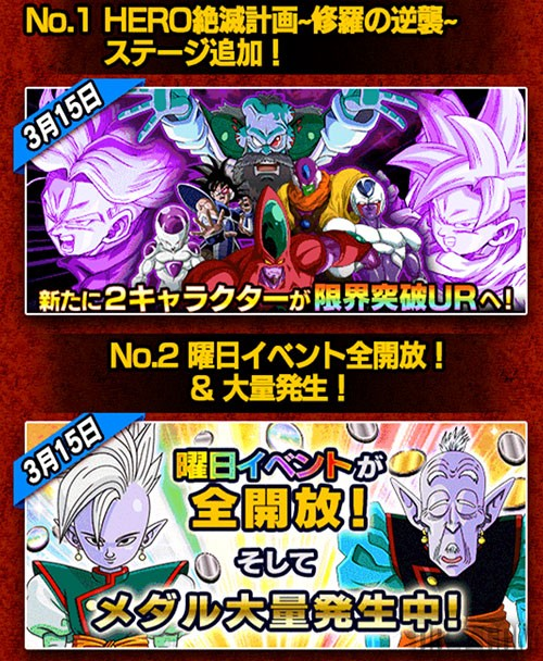 DBZ-Dokkan-Battle-50-millions-Event-1-2
