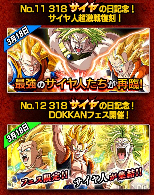 DBZ-Dokkan-Battle-50-millions-Event-11-12