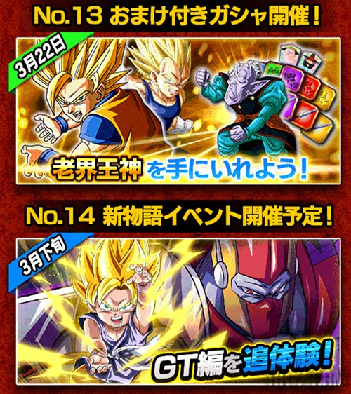 DBZ-Dokkan-Battle-50-millions-Event-13-14