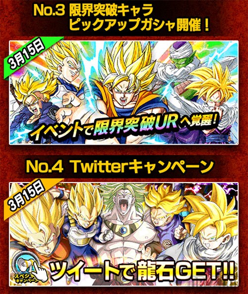 DBZ-Dokkan-Battle-50-millions-Event-3-4