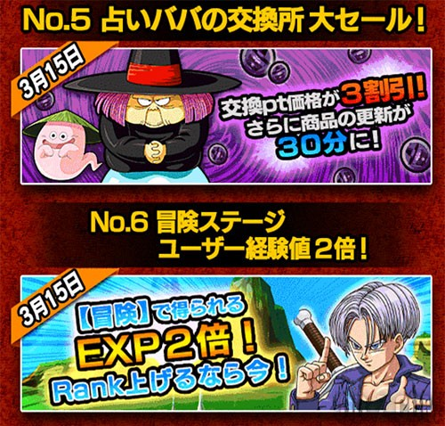 DBZ-Dokkan-Battle-50-millions-Event-5-6