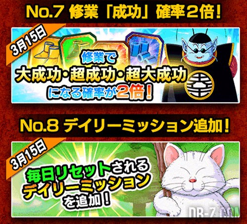 DBZ-Dokkan-Battle-50-millions-Event-7-8
