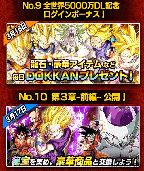 DBZ-Dokkan-Battle-50-millions-Event-9-10