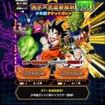Dokkan Battle JAP Loterie Tenkaichi Budokai Arc Goku Enfant