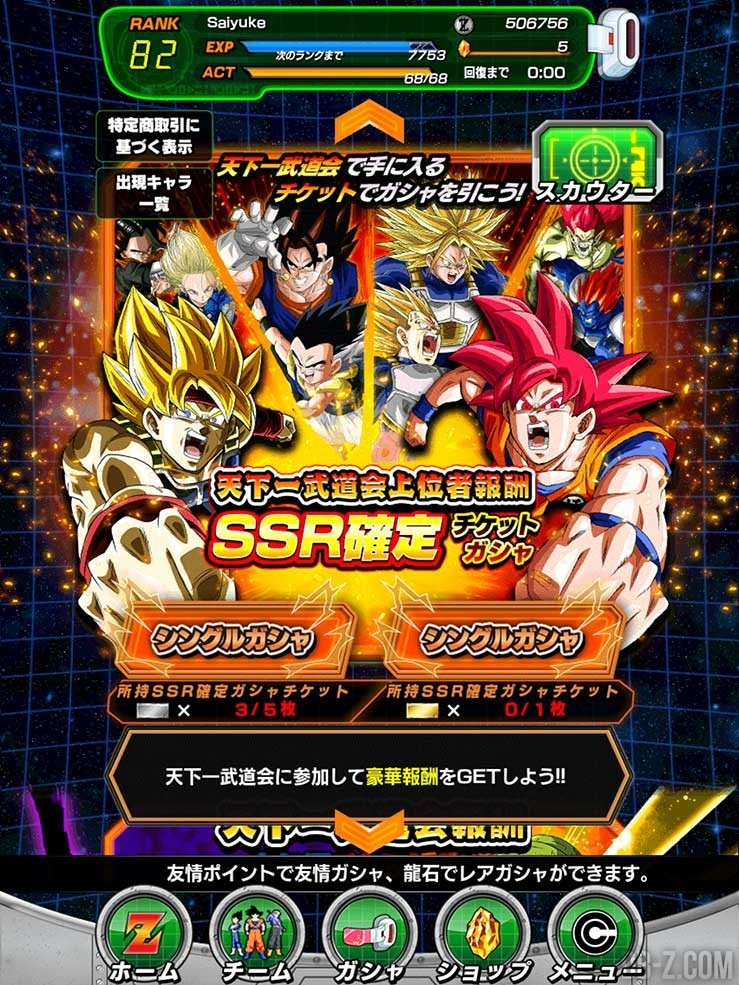 dokkan battle how to get dragon stones on pc hack