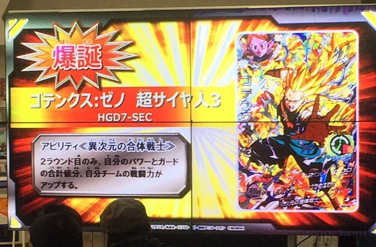 Dragon Ball Heroes GDM8 SS3 Gotenks Xeno