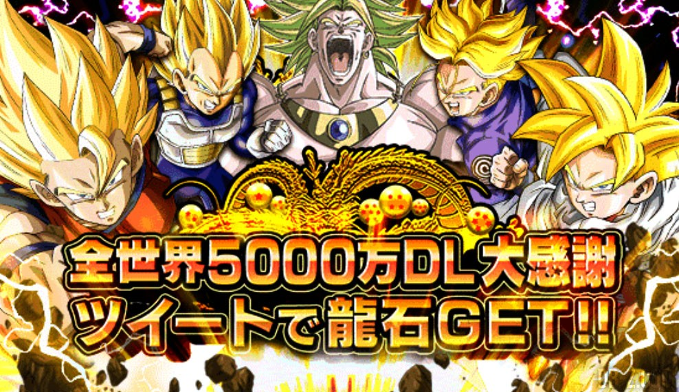 Dbz dokkan battle 50 millions de t l chargements for Chambre dragon ball z