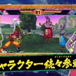 Dragon Ball Z Extreme Butoden 1.3.0