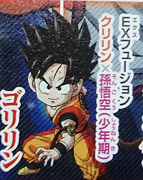 Gorilin = Goku x Krilin