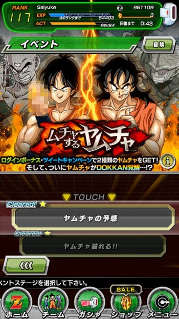 DBZ Dokkan Battle Yamcha Event