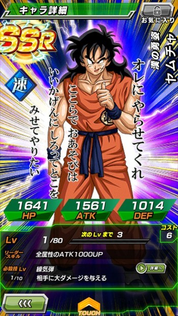 Dokkan Battle Yamcha 1