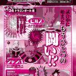 Dragon Ball Super Episode 40 : PREVIEW
