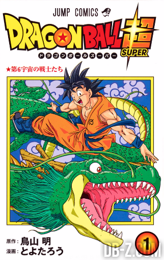 Couverture du Tome 1 de Dragon Ball Super