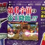 Dragon Ball Z Extreme Butoden Frost Botamo