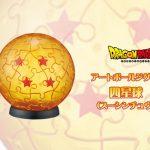 puzzle 3D Dragon Ball