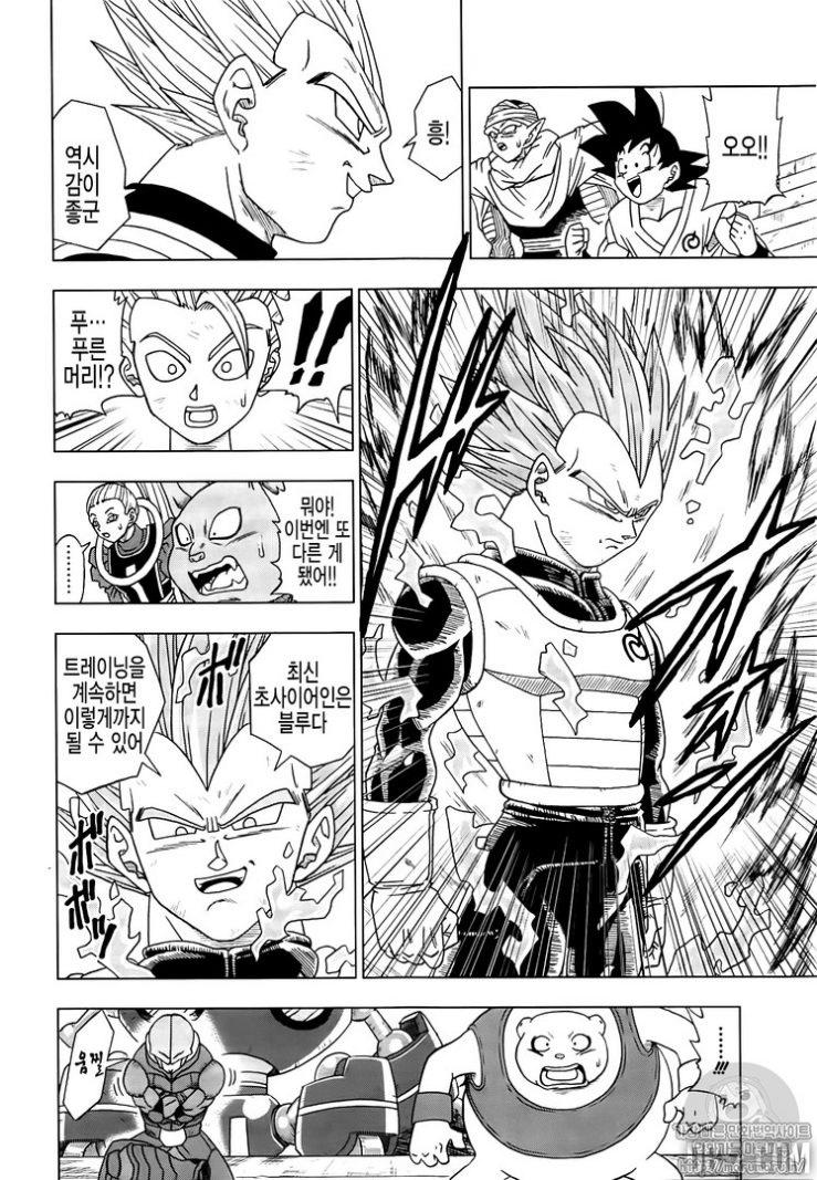 Dragon Ball Super CHAPITRE 12 - Page 14