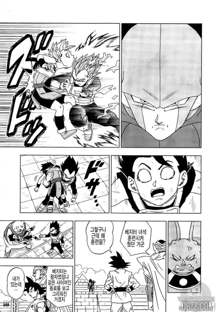 Dragon Ball Super CHAPITRE 12 - Page 15