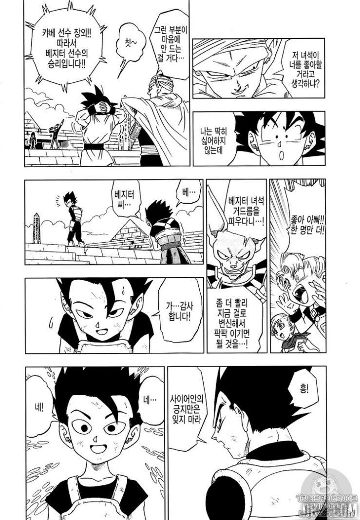 Dragon Ball Super CHAPITRE 12 - Page 16