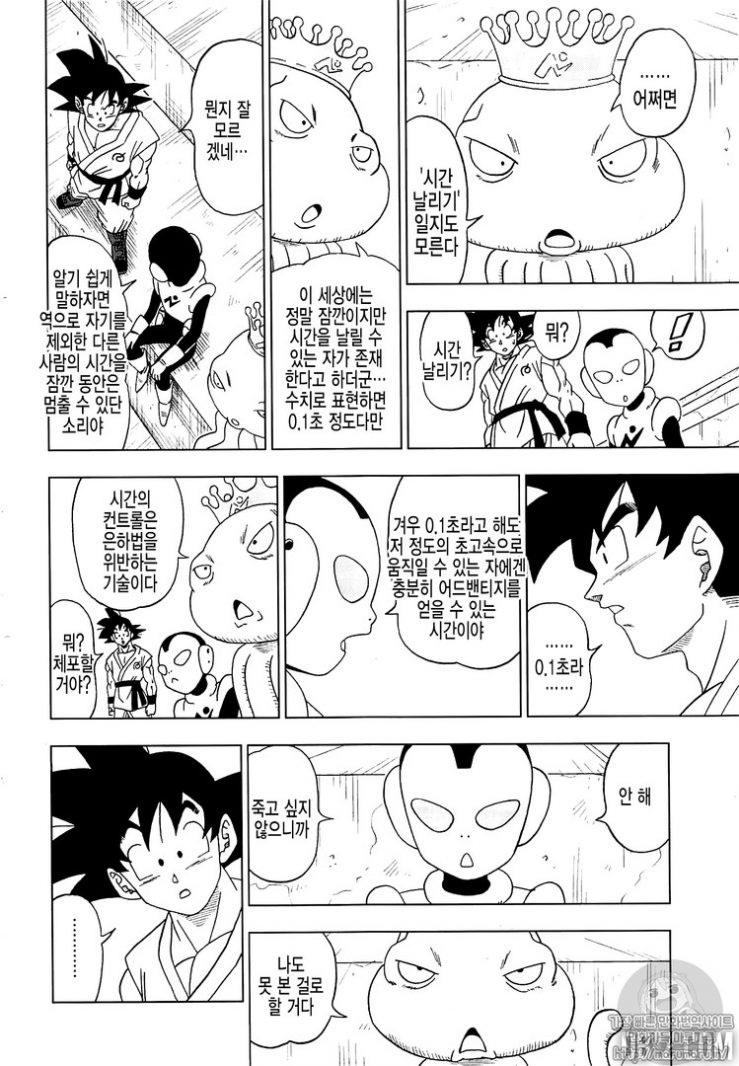 Dragon Ball Super CHAPITRE 12 - Page 26