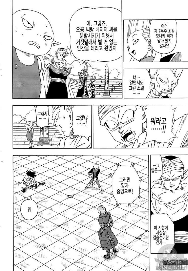 Dragon Ball Super CHAPITRE 12 - Page 28