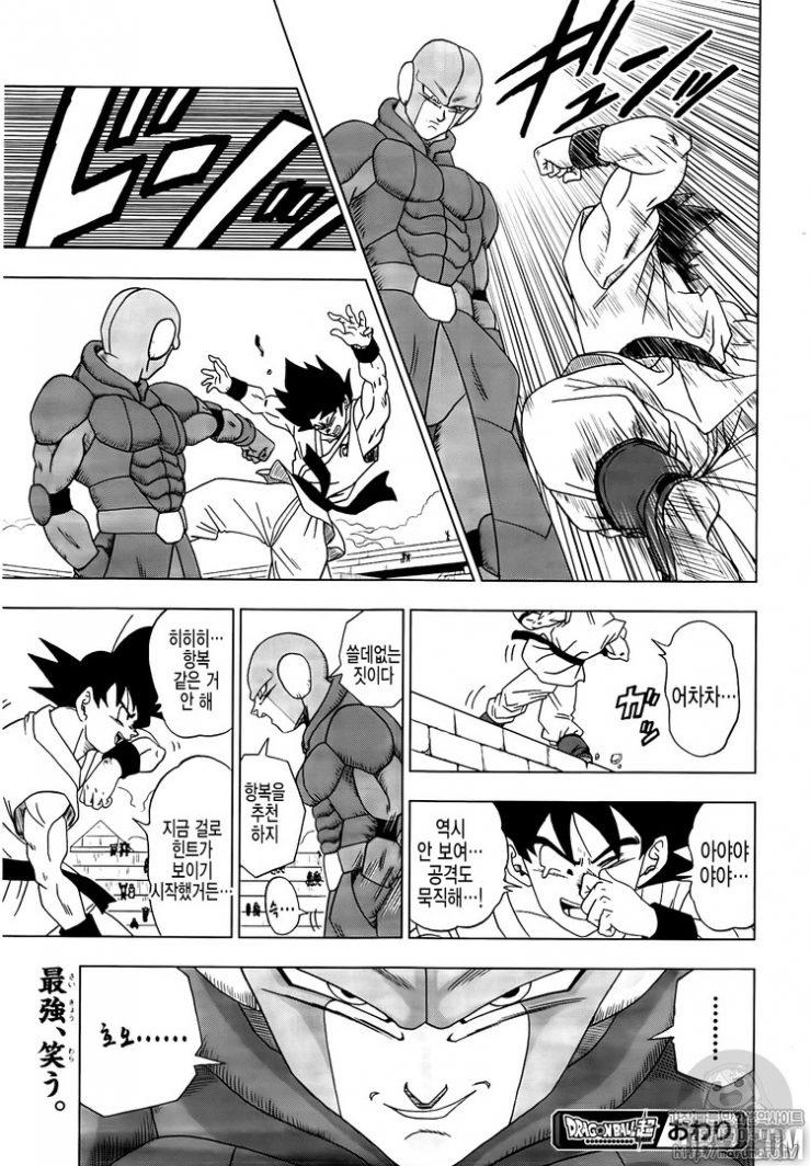 Dragon Ball Super CHAPITRE 12 - Page 31