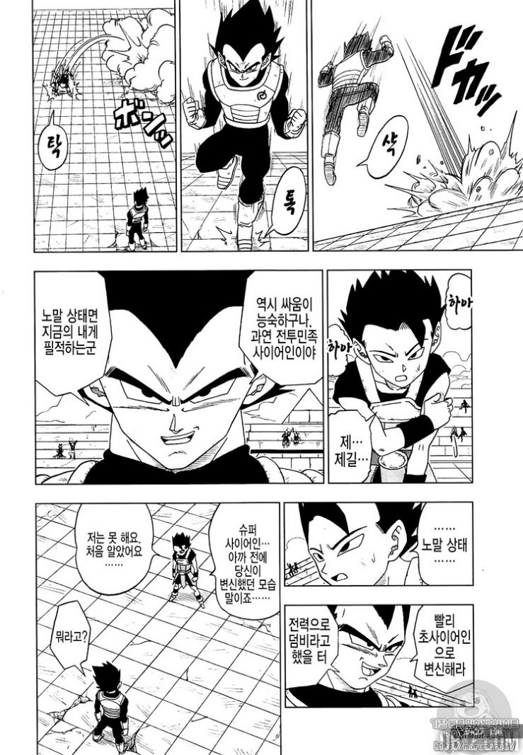 Dragon Ball Super CHAPITRE 12 - Page 6