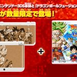 Dragon Ball Fusions Bundle Collector 3DS