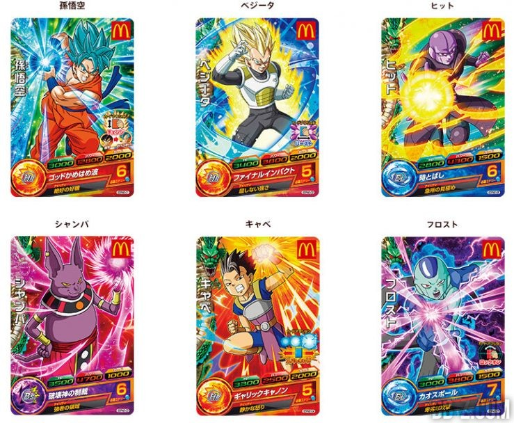 Dragon Ball Heroes x McDonald's Set