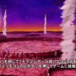 Dragon Ball Super Episode 41 [(014789)2016-05-01-09-40-17]
