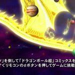 Dragon Ball Super Episode 41 [(022602)2016-05-01-10-06-39]