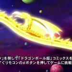 Dragon Ball Super Episode 41 [(022652)2016-05-01-10-06-41]