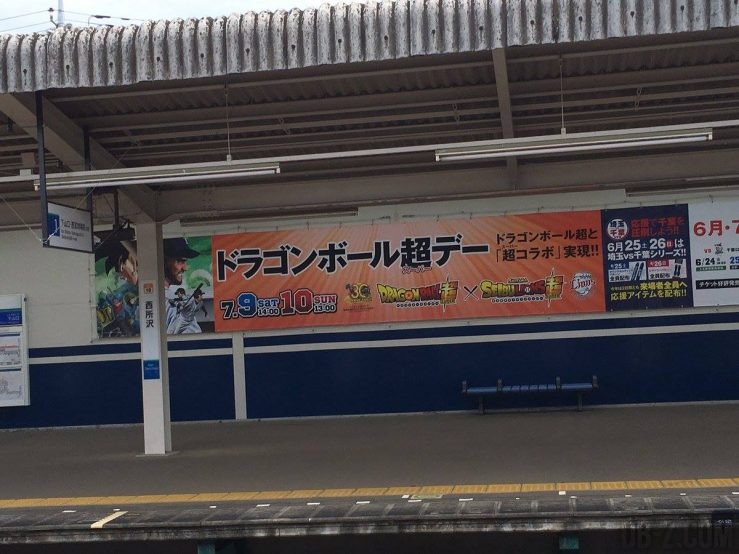 Dragon Ball Super Saitama Seibu Lions dans le métro