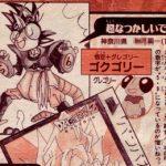 Gokugory Fusion entre Goku et Gregory
