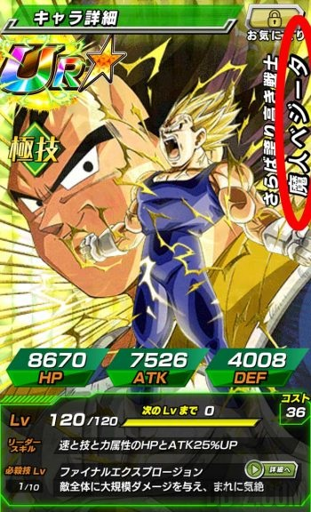 Majin Vegeta Dragon Ball Z Dokkan Battle