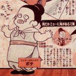 Pochi Fusion en Mister Popo et Chichi