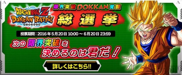 Votes de l'Eveil Dokan de DBZ Dokkan Battle
