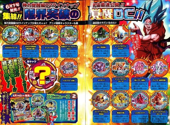 Dragon Ball Discross - VJump juin 2016